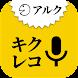 キクタンレコーディング(キクレコ) - Androidアプリ