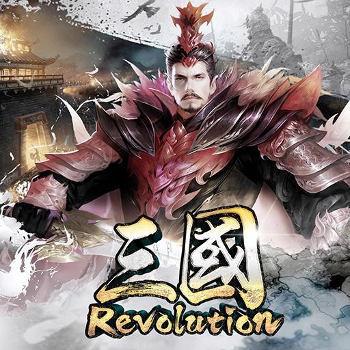 三國Revolution