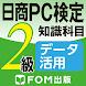 日商PC検定試験2級知識科目データ活用(富士通エフオーエム)