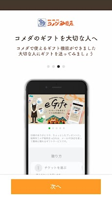 コメダ珈琲店公式アプリのおすすめ画像4