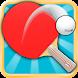 卓球 - Androidアプリ