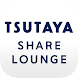 TSUTAYA SHARE LOUNGE - Androidアプリ