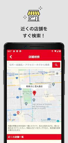和食さと公式アプリのおすすめ画像4