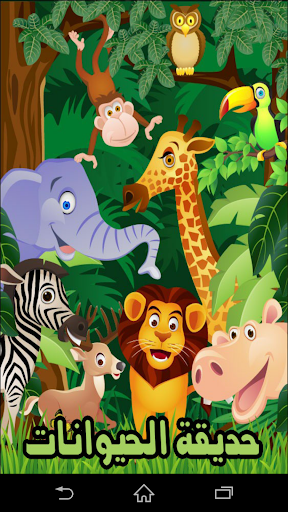 حديقة الحيوانات 1.3 screenshots 1
