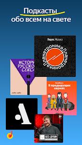 Яндекс.Музыка и Подкасты – скачивайте и слушайте 2021.09.1 (MP3 PLUS Mod) (Armeabi-v7a)