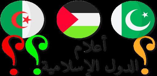 أعلام الدول الإسلامية وأسماؤها مع الصور التطبيقات على Google Play