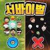 OX 퀴즈 서바이벌 100 대표 아이콘 :: 게볼루션