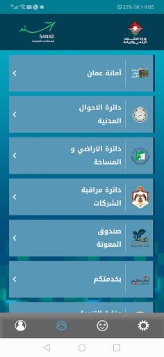 SanadJo-u0633u0646u062f android2mod screenshots 18