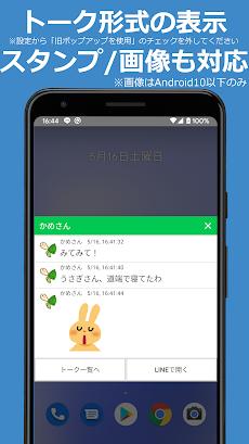 ポップアップ通知 for LINE - 既読つけないで読む、既読回避アプリのおすすめ画像3