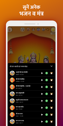 Sri Mandir - Your Own Temple in Your Phone android2mod screenshots 3
