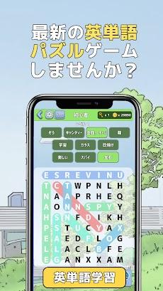 もじサーチ:英単語探し学習クロスワードパズルTOEIC英検単語学習ゲームのおすすめ画像1