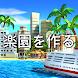 熱帯の楽園:タウンアイランド - 都市構築シム Tropic Paradise Sim Town - Androidアプリ