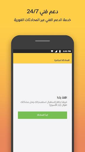 Wagbat u0648u062cu0628u0627u062a - Food delivery 1.0.89 Screenshots 5