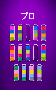 ソートウォーターパズル - 色分けゲームのおすすめ画像4