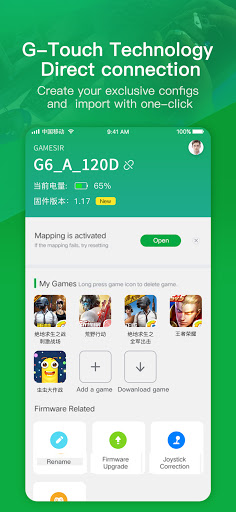 GameSir,GameSir World,controller,firmware upgrade  screenshots 1