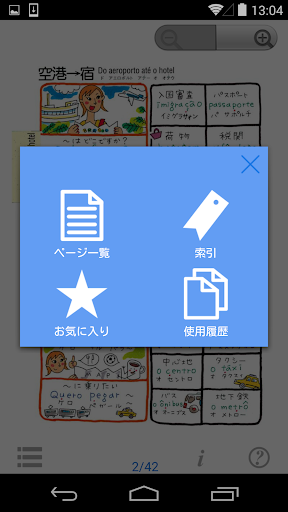 指さし会話 ブラジル ポルトガル語 touch&talk For PC Windows (7, 8, 10, 10X) & Mac Computer Image Number- 7