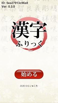 漢字ふりっくのおすすめ画像1