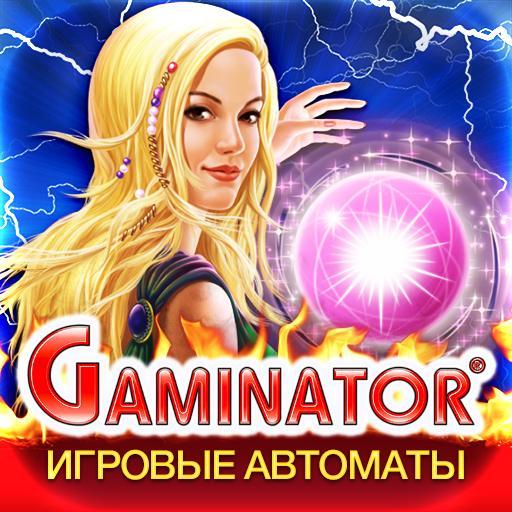 игры игровые автоматы бесплатно гаминаторы