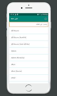 Change Languages 1.1.0 Screenshots 8