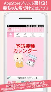 u7121u6599 u4e88u9632u63a5u7a2eu30abu30ecu30f3u30c0u30fcuff5eu5c0fu5150u79d1u533bu5c0fu897fu516cu9ebfu533bu5e2bu306eu76e3u4feeuff5e 8.0.3 Screenshots 1