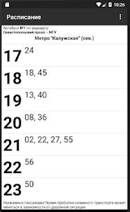 Расписание транспорта Москвы 5
