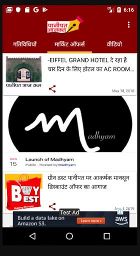 Panipat AajKal 1.27 screenshots 3