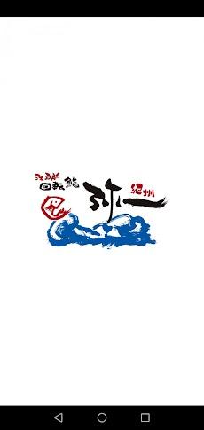 江戸前回転鮨 弥一(えどまえかいてんすしやいち)の公式アプリのおすすめ画像1
