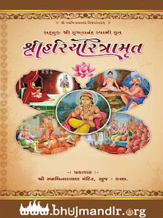 Shree Hari Charitramrut
