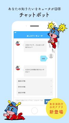 東京消防庁公式アプリのおすすめ画像2