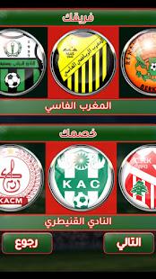 لعبة الدوري المغربي 2021 1.6 screenshots 2