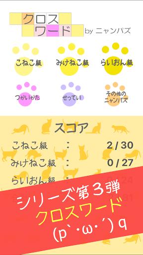 u30afu30edu30b9u30efu30fcu30c9u3000u6687u3064u3076u3057u306bu6700u9069u306au304bu308fu3044u3044u732bu306eu7121u6599u30d1u30bau30ebu30b2u30fcu30e0 3.0.5 screenshots 3