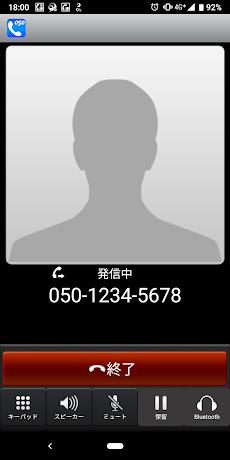 050IP電話 - 050番号で携帯・固定への通話がおトクのおすすめ画像3