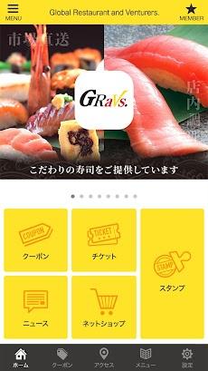 グラヴスアプリのおすすめ画像2