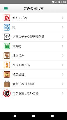 熊本市ごみ分別アプリのおすすめ画像3