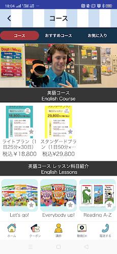 キッズ向け英語×プログラミングのSTEAM教育をおうちでのおすすめ画像3