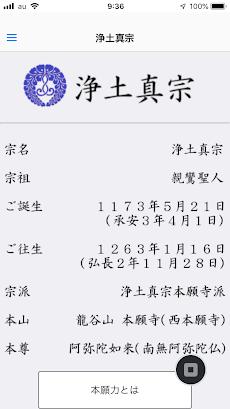 浄土真宗アプリのおすすめ画像3