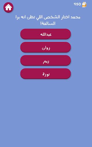Barrah Alsalfah  Screenshots 22
