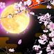 月夜桜 ライブ壁紙
