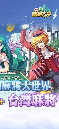 Taiwan Mahjong Tycoon 2.0.5 screenshots 2