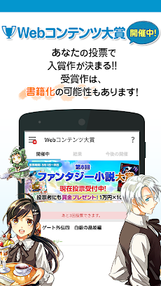 アルファポリス 小説・漫画を読もうのおすすめ画像5