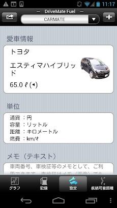 DriveMate Fuelのおすすめ画像4