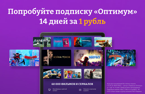 Okko HD - кино, фильмы и сериалы онлайн
