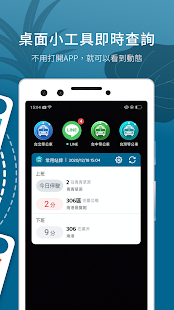 BusTracker Taiwan Screenshot