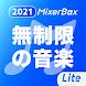 音楽聴き放題MP3プレーヤー MB Lite