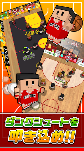 机でバスケ 1.2.0 screenshots 2