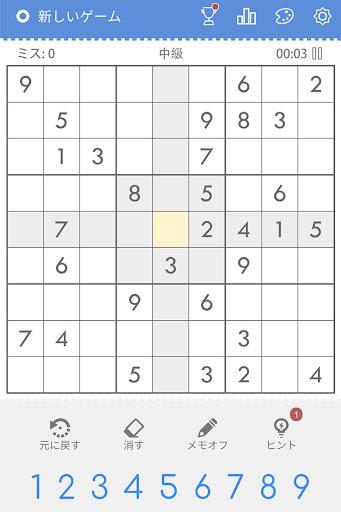 ナンプレ無料 数独無料ゲーム