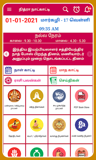 Tamil Calendar 2021 Tamil Calendar Panchangam 2021 6.4 Screenshots 17