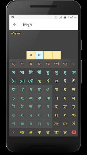 Bangla Crossword  screenshots 8
