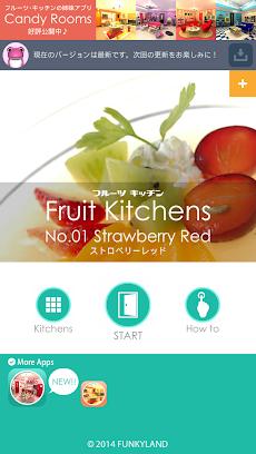 脱出ゲーム Fruit Kitchensのおすすめ画像5