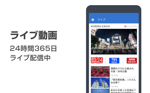 Yahoo!u30cbu30e5u30fcu30b9u3000u7121u6599u3067u9632u707du901fu5831u30fbu30b3u30e1u30f3u30c8u6a5fu80fdu30fbu6700u65b0u30cbu30e5u30fcu30b9u3092u30e9u30a4u30d6u914du4fe1 apktram screenshots 8